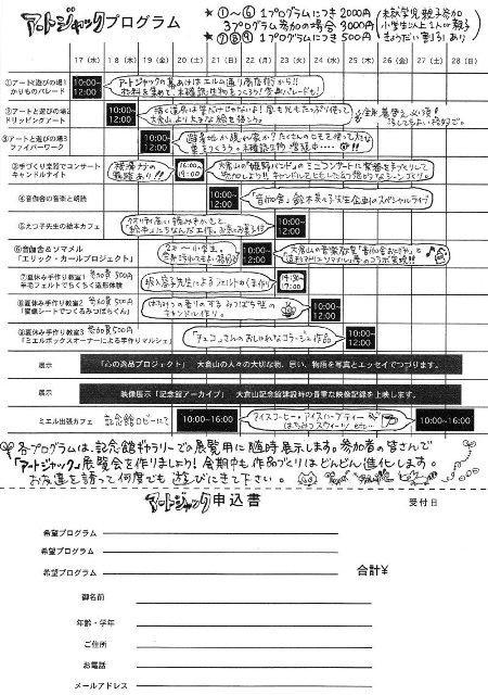 大倉山アートジャム2