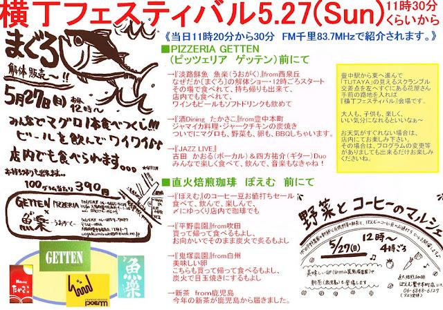 横丁フェスティバル0120120524_0000