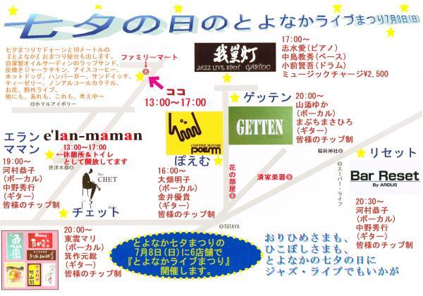 七夕まつりライブ20120622_0000_convert_20120623155558