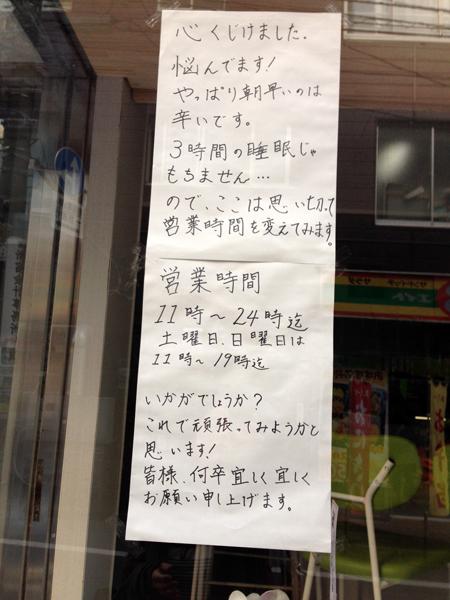 03張り紙IMG_3446