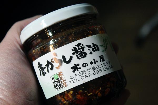 01唐辛子しょうゆ のコピー