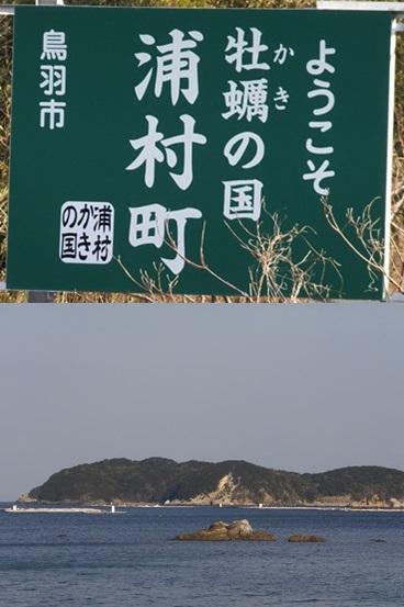 uramura1401-vert.jpg