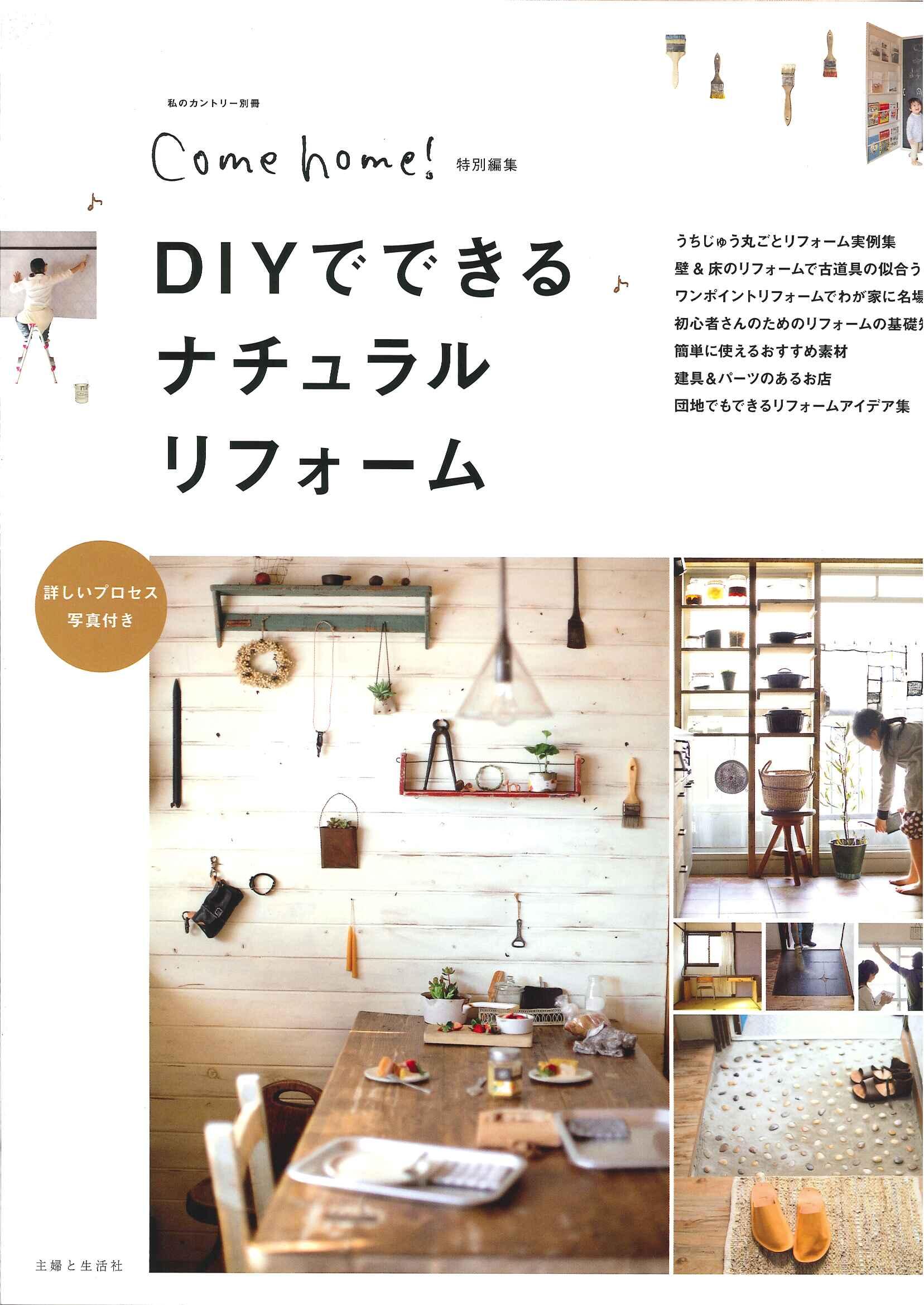 DIY-1
