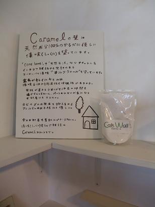 caramel-5