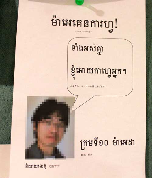 クメール語のポスター