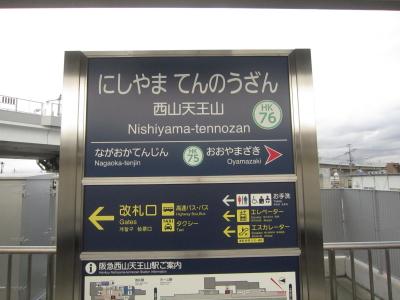 2013_12_21西山天王山駅開業_001_1_1