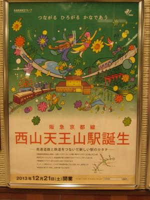 2013_12_21西山天王山駅開業_006_1_1
