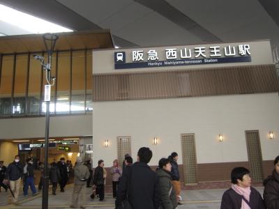 2013_12_21西山天王山駅開業_007_1_1