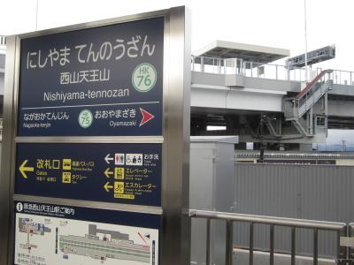 2013_12_21西山天王山駅開業_004_1_1