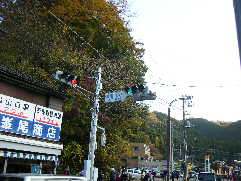 高尾山入口