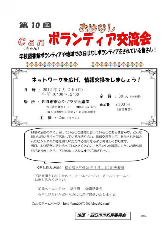 Microsoft Word - ●第10回 ボランティア交流会チラシホームページ(2)