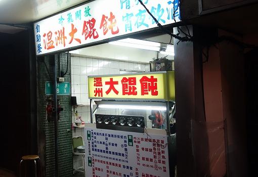 街中の食堂