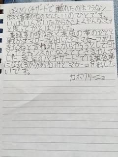 みくと日記