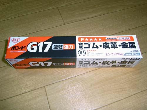 接着剤はコニシ社製ボンドG17。 そう、いわゆるハナクソボンドですね・・・。