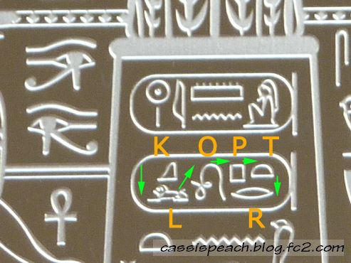 Hieroglyph_2.jpg