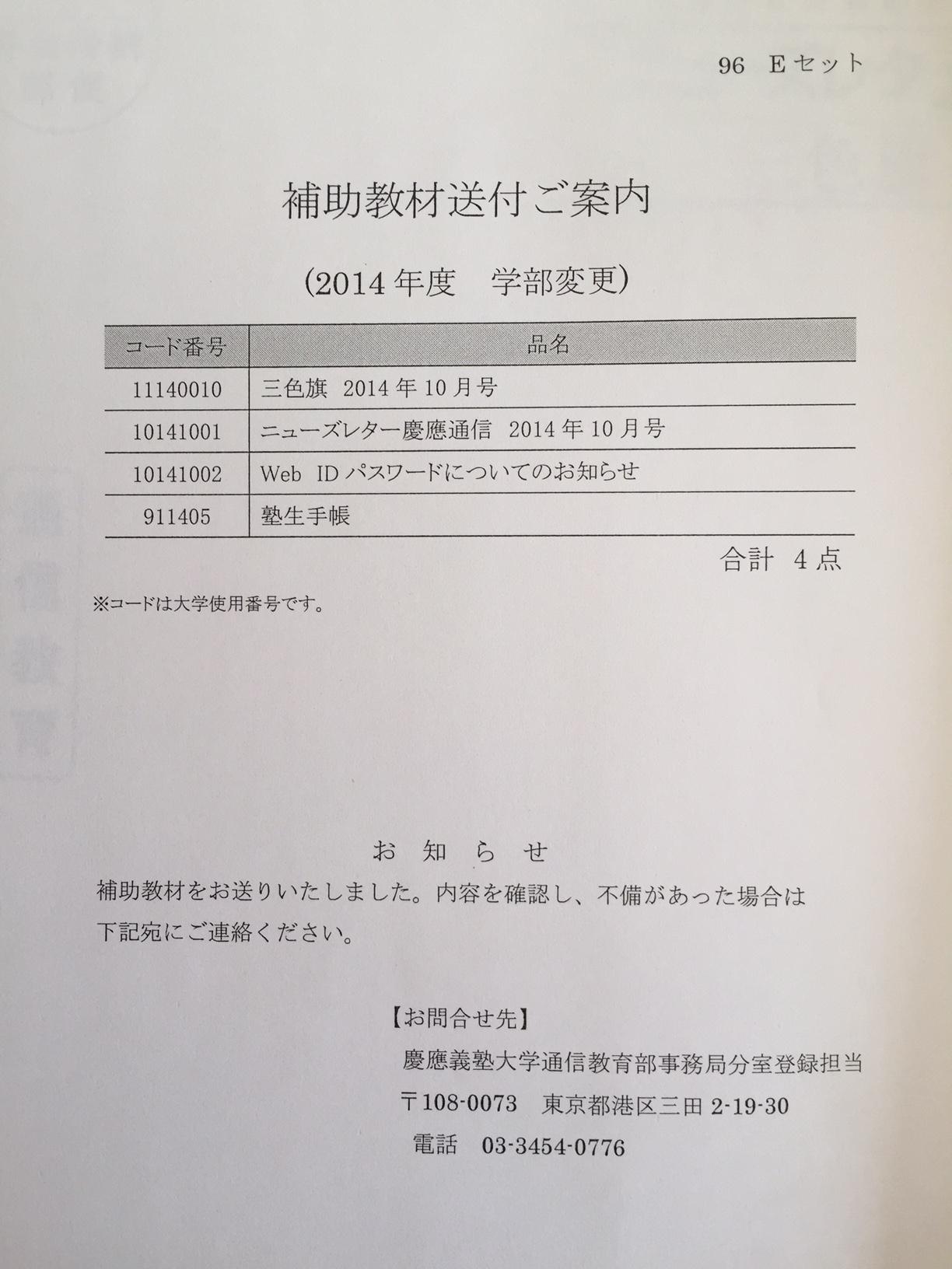 20141003 hojokyouzai souhu goannnai