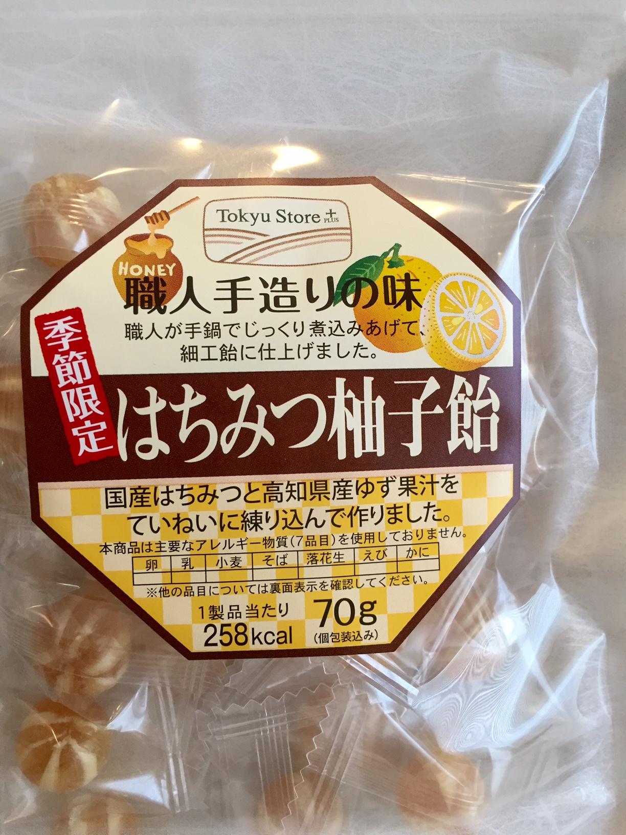 20141027 hachimistsu yuzu ame