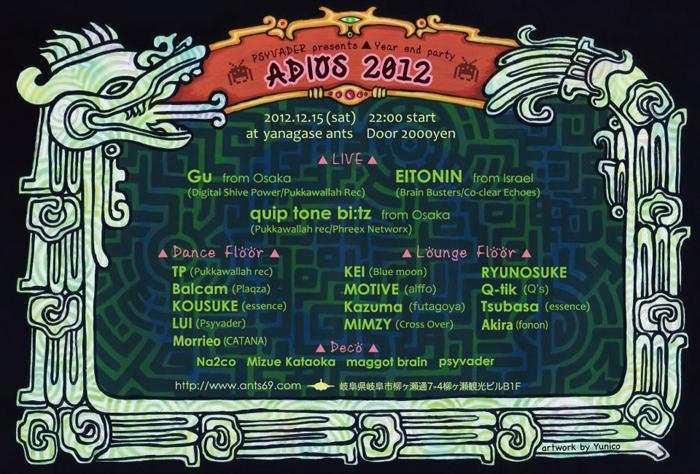 ADIOS201250.jpg