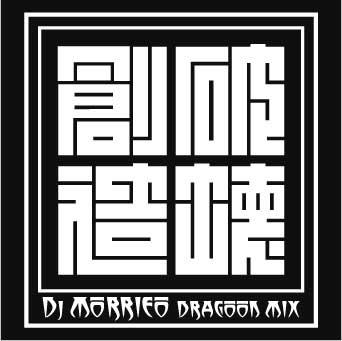 Dragoon-mix-jacket.jpg