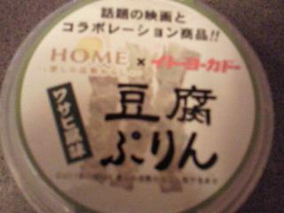 豆腐ぷりん