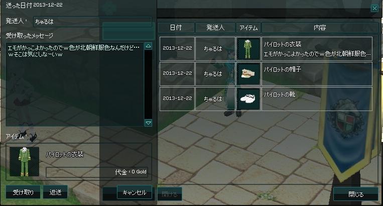 mabinogi_2013_12_22_007.jpg