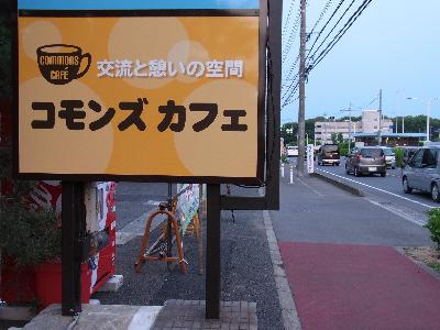 コモンズCafe_copy