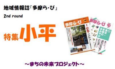 多摩らび_convert_20121104185405