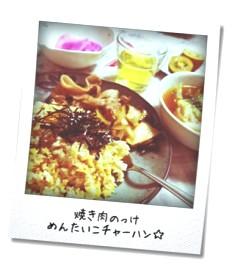 焼き肉のせ明太子チャーハン