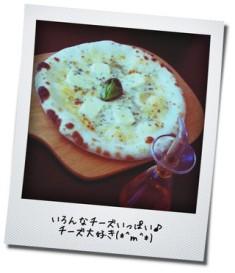いろんなチーズのピザ