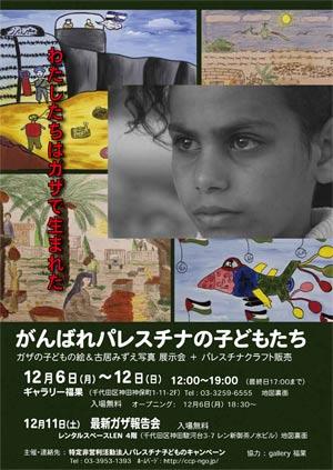 がんばれパレスチナの子どもたち 展示会