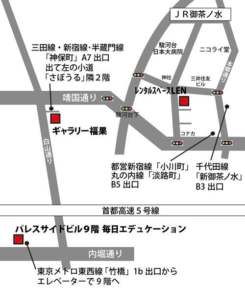地図:ギャラリー福果、LEN、毎日エデュケーション