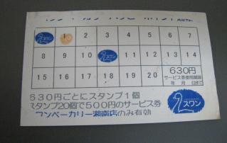 pointcard.jpg