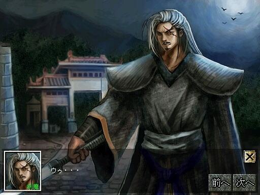 剣魔のセリフ1