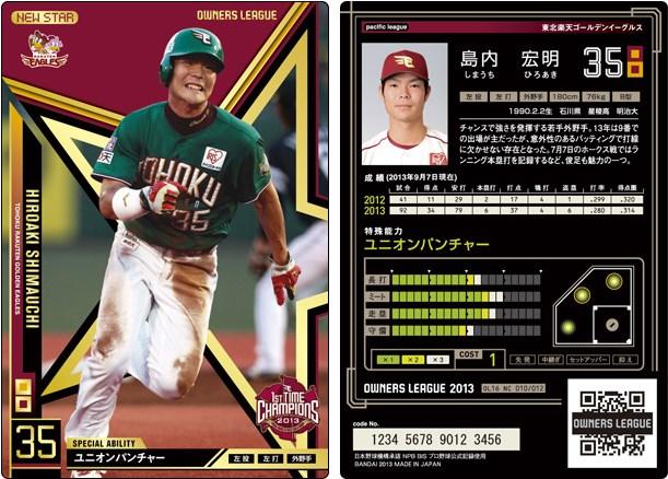 16 shimauchi