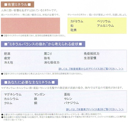mineral20120703_1.jpg