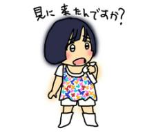 perfume to 私