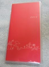 2015手帳