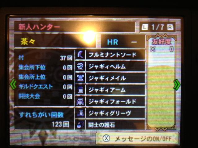 mh4_20131124_02.jpg
