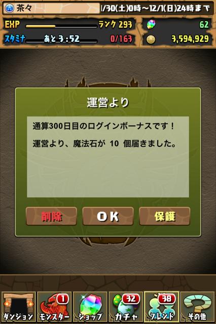 pz20131202_01.png