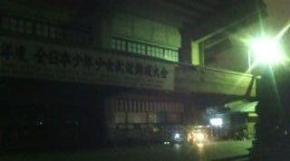 日本武道館(深夜)