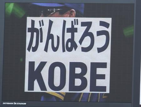 がんばろうKOBE-164