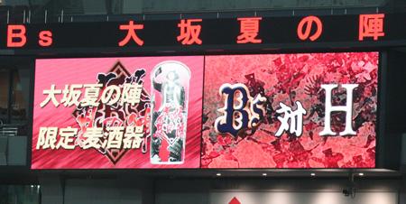 大阪夏の陣①-083