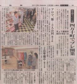 高知新聞2.28