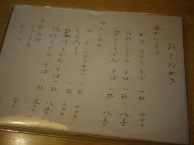 亀山ポタ11