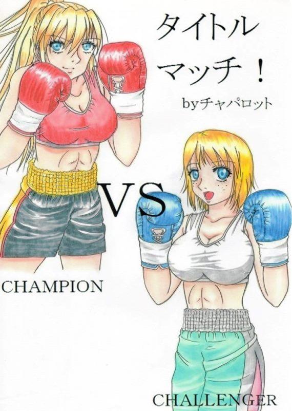 タイトルマッチ!(1)