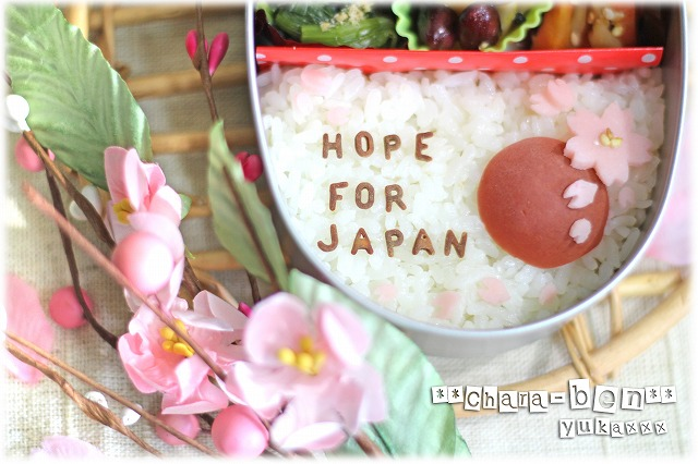 HOPE FOR JAPAN UP