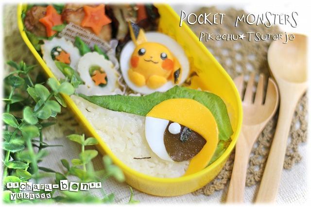 PikachuTsutarjaUP.jpg
