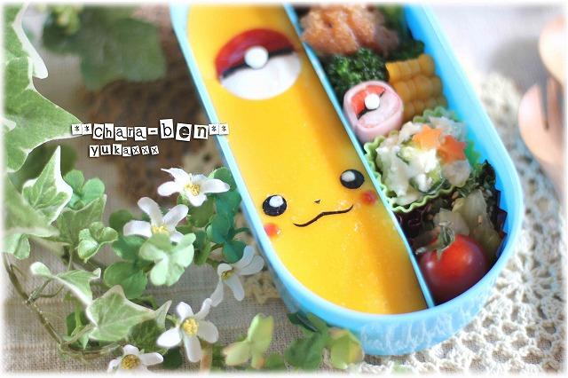 Pikachuomuraisu-UP.jpg