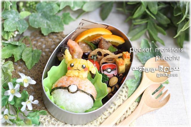pikachuball-1.jpg