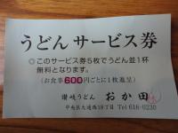 サービス券@おか田さん